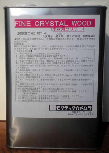 finecrystalwood