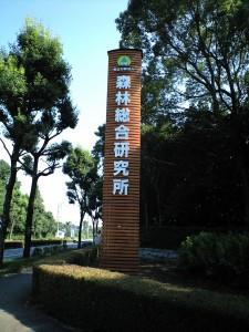 森林総合研究所広告塔